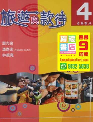 【天行教育】旅遊與款待 4 (2017 重印兼訂正 / 2014)