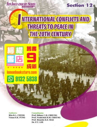 【Aristo】New Issue Enquiry Series Section 12 - International Conflicts and Threats to Peace in the 20th Century (2011)