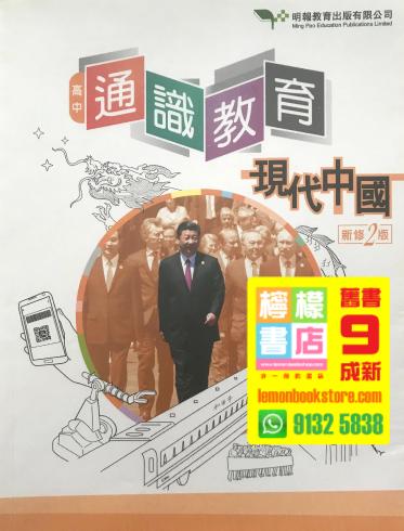 【明報】高中通識教育 - 現代中國 (2018 新修二版)