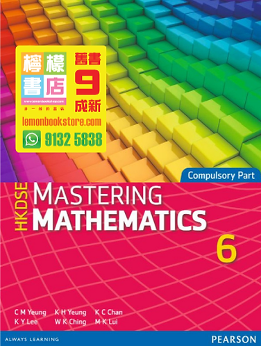 【Pearson】HKDSE Mastering Mathematics 6 (Traditional Binding) (2015)
