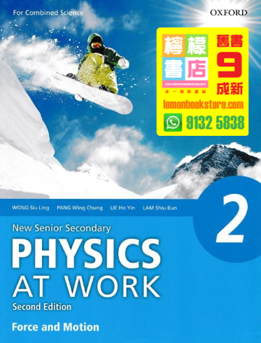 【Oxford】New Senior Secondary Physics at Work 2 - Force and Motion (For Physics)(2020 Reprint With Minor Amendments 2nd Editi
