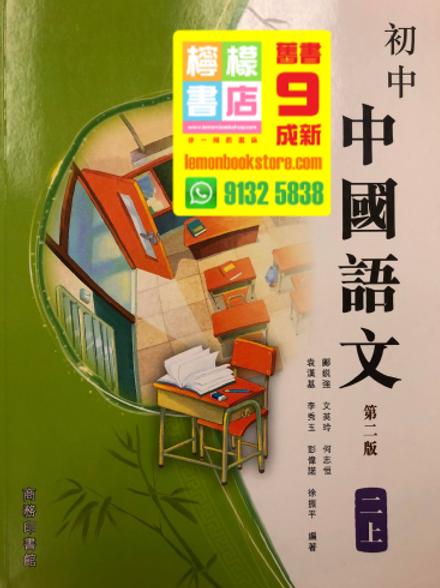 【商務印書館】初中中國語文 (二上) (2016 第二版)