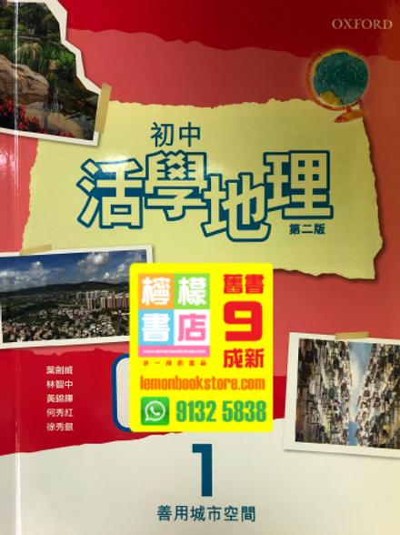 【牛津】初中活學地理 1 - 善用城市空間 (2017 第二版)