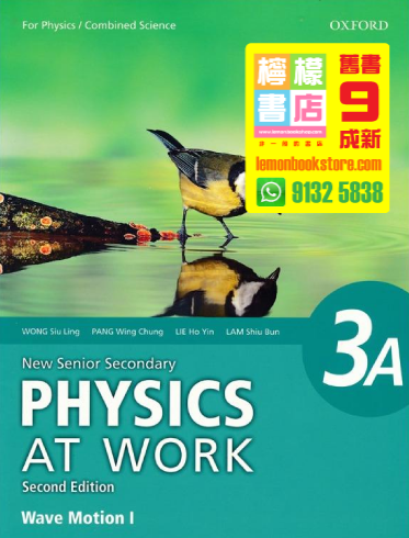 【Oxford】New Senior Secondary Physics at Work 3A - Wave Motion I (For Physics and Combined Science)(2015 2nd Edition)