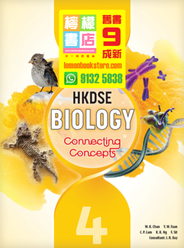 【Aristo】HKDSE Biology - Connecting Concepts Book 4(2019)
