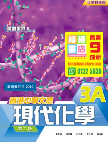 【雅集】香港中學文憑 現代化學 3A(2019 重印兼訂正)