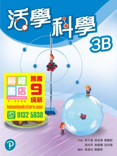 【培生】活學科學 3B(2018)