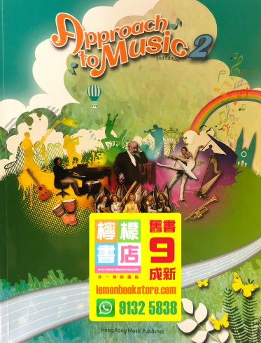 【Hong Kong Music Publisher】Approach to Music 2 (2015 2nd Edition)