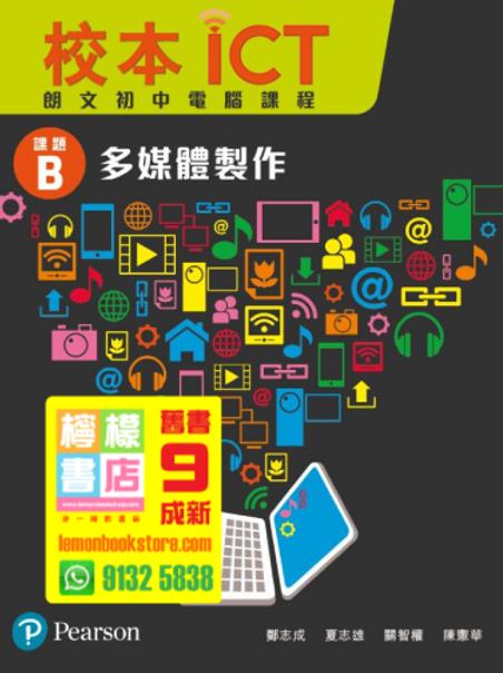 【培生】校本ICT (朗文初中電腦課程) B - 多媒體製作 (2013)