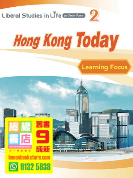 【Manhattan / Marshall Cavendish】Liberal Studies in Life for Senior Forms Learning Focus - Module 2 Hong Kong Today (2009)