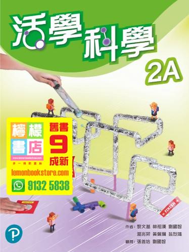 【培生】活學科學 2A(2018)