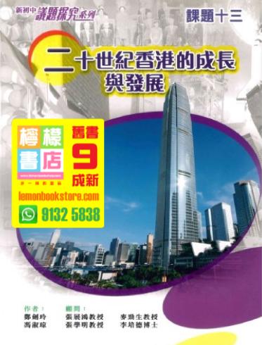 【雅集】新初中議題探究系列課題 13 - 二十世紀香港的成長與發展 (2011)