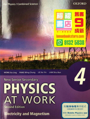 【Oxford】New Senior Secondary Physics at Work 4 - Electricity and Magnetism (For Physics and Combined Science)(2015 2nd Editi