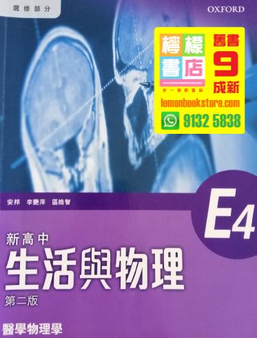【牛津】新高中生活與物理 E4 - 醫學物理學(2016 第二版)