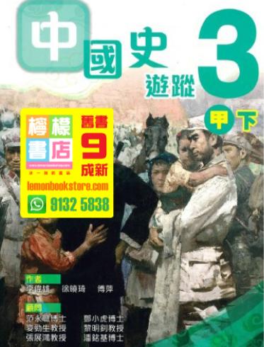 【雅集】中國史遊蹤 (三甲下) (2012)