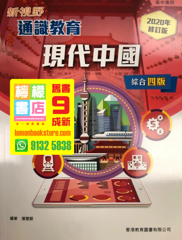 【香港教育圖書】新視野通識教育 - 現代中國 (2020 修訂版 綜合四版)
