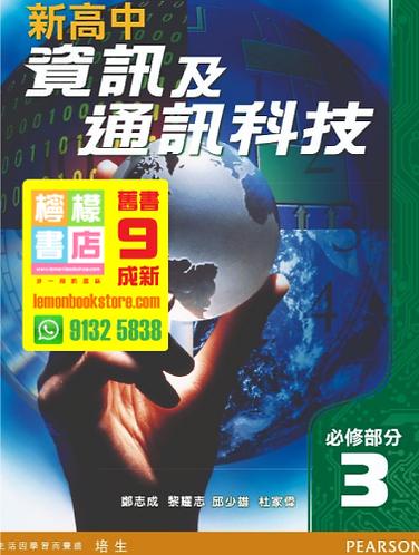 【培生】新高中資訊及通訊科技 (必修部分) 第3冊 (2009)