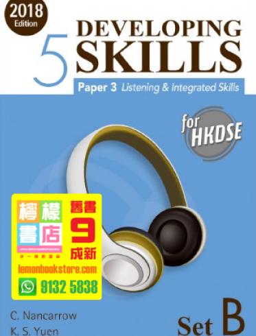 【Aristo】Developing Skills for HKDSE - Paper 3 Listening & Integrated Skills Book 5 (Set B) (2018)