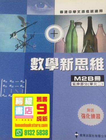 【教育】數學新思維 M2B冊 (2010)