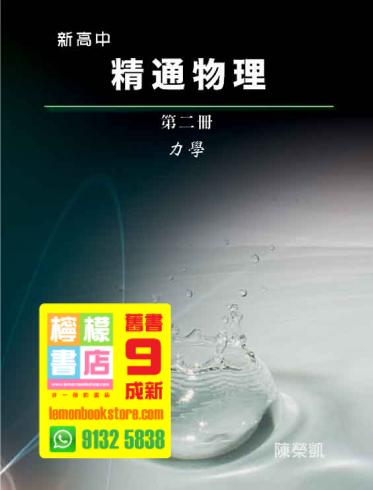 【偉能】新高中精通物理 (第二冊) (2010)