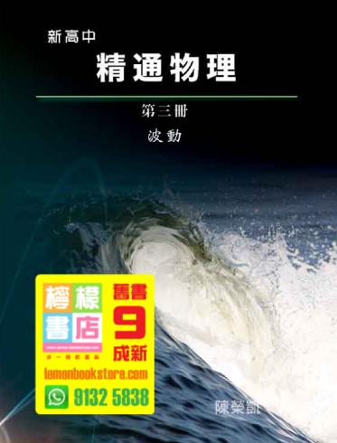 【偉能】新高中精通物理 (第三冊) (2011)