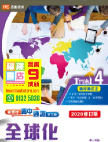 【文達.名創教育】高中通識新領域 (單元4) - 全球化 (2020 修訂版 第三版)