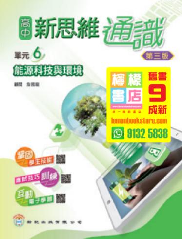 【齡記】高中新思維通識單元 6 - 能源科技與環境 (2019 第三版)