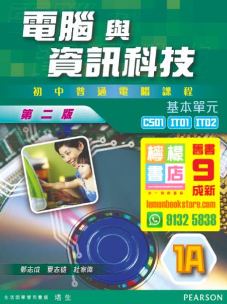【培生】電腦與資訊科技 - 初中普通電腦課程基本單元1A (2007 第二版)