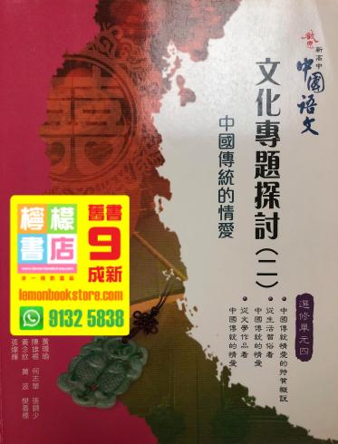 【啟思】啟思新高中中國語文 (選修單元四)「文化專題探討(二) - 中國傳統的情愛」(2009)