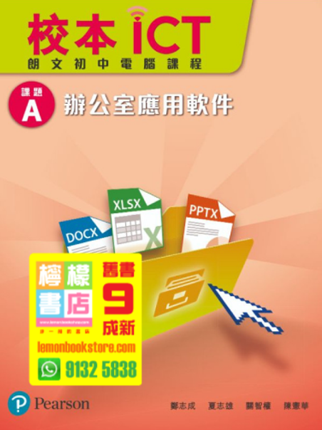 【培生】校本ICT (朗文初中電腦課程) A - 辦公室應用程序 (2013)