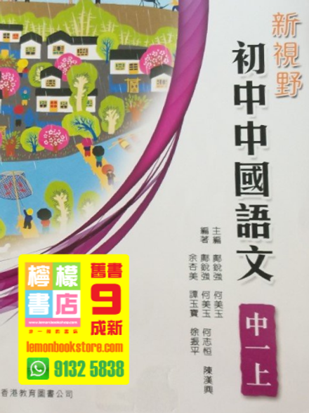 【香港教育圖書】新視野初中中國語文 (中一上) (2012)