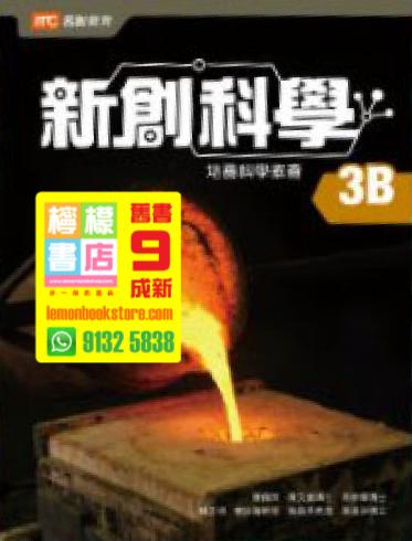 【名創教育】新創科學 3B(2018)