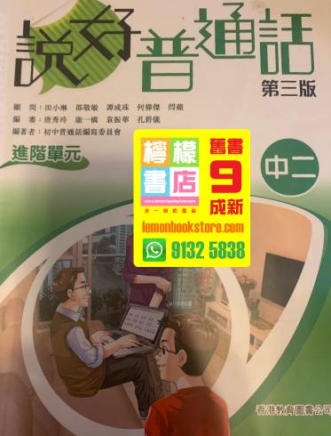 【香港教育圖書】說好普通話 - 進階單元 (中二) (2013 第三版)