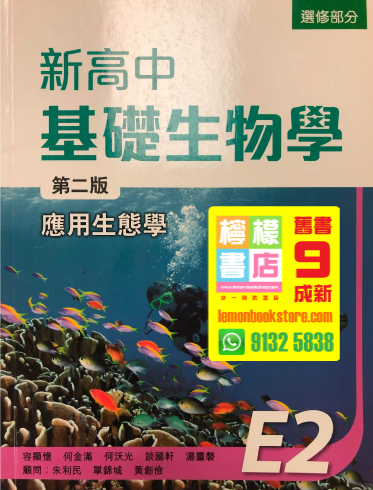 【牛津】新高中基礎生物學 E2 - 應用生態學 (2015 第二版)