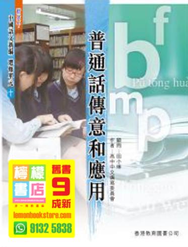 【香港教育圖書】新高中中國語文新編 (選修單元十)「普通話傳意與應用」(2010)