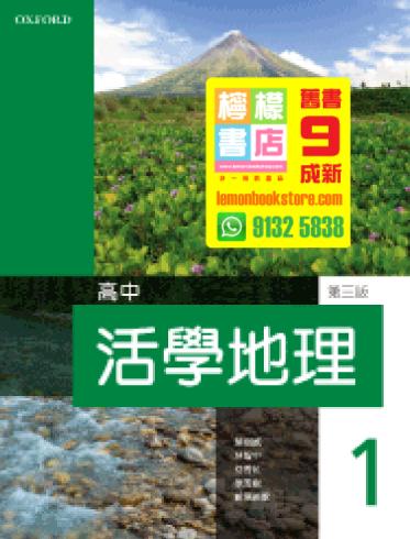 【牛津】高中活學地理 (第一冊) (2019 第三版)