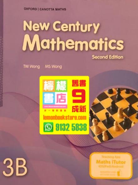 【Oxford】New Century Mathematics 3B (2017 2nd Edition)