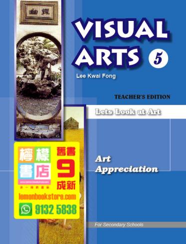 【Jing Kung】Visual Arts 5 (Lets Look at Art - Art Appreciation) (2008)