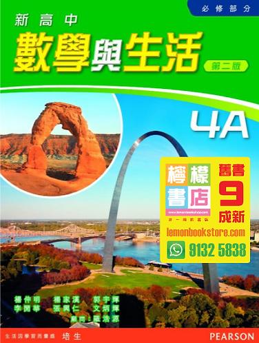 【培生】新高中數學與生活 4A(傳統裝) (2014 第二版)