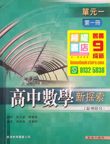 【香港教育圖書】高中數學新探索 單元一 第一冊 (2009)