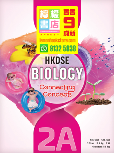 【Aristo】HKDSE Biology - Connecting Concepts Book 2A(2019)