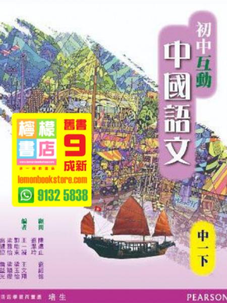 【培生】初中互動中國語文 (中一下冊) (2014)