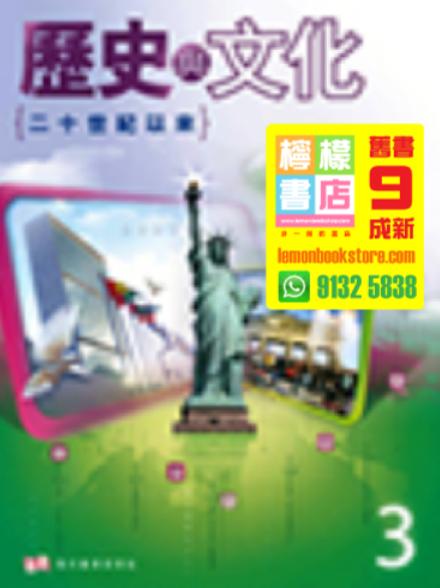 【現代教育】歷史與文化 3 (2013)