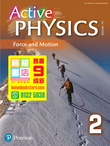 【Pearson】Active Physics for HKDSE 2 - Force and Motion(2015)