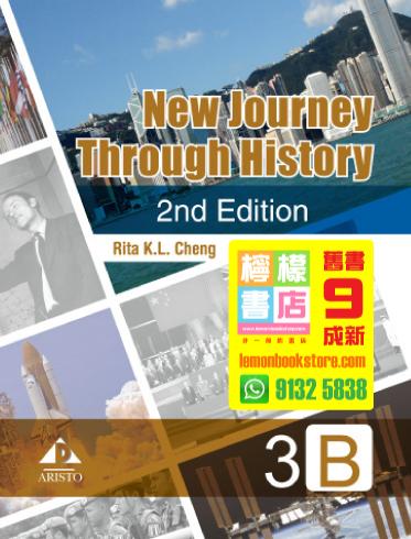 【Aristo】New Journey Through History 3B (2015 2nd Edition)
