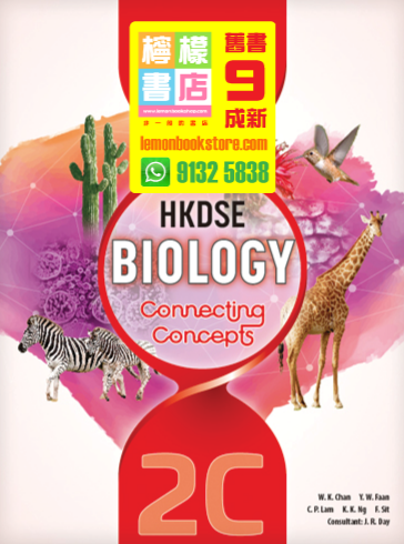 【Aristo】HKDSE Biology - Connecting Concepts Book 2C(2019)