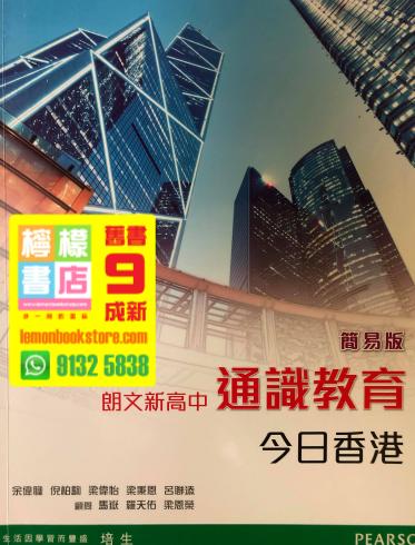【培生】朗文新高中通識教育 - 今日香港 (簡易版) (2015)