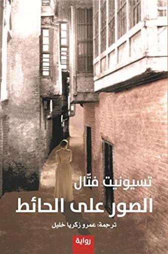 התמונות שעל הקיר - צילום כריכה בערבית.jp