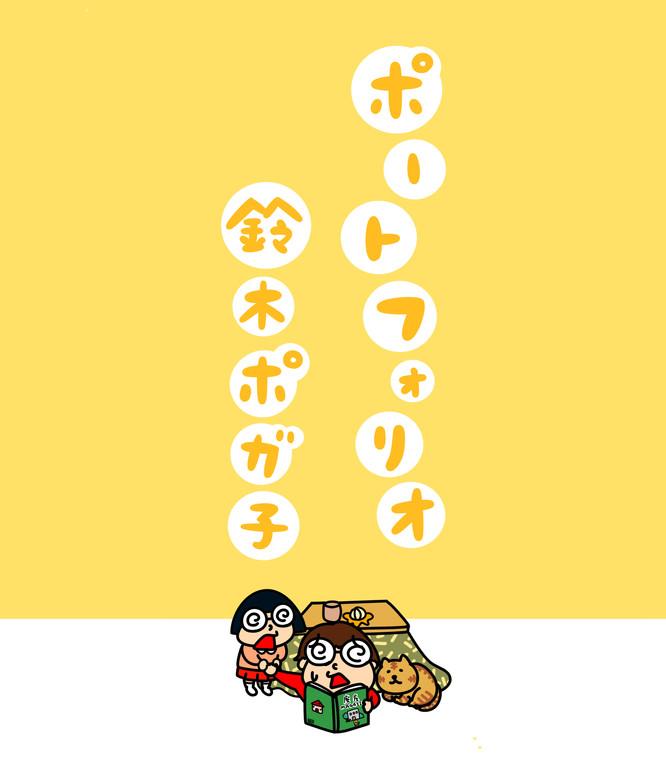 HP用ポートフォリオ_001.jpg