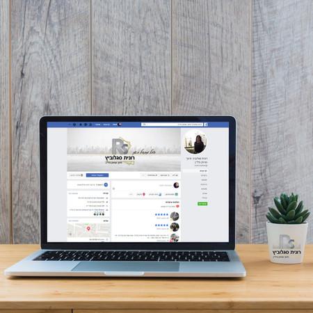 עיצוב דף פייסבוק רונית סגלוביץ תיווך ונד